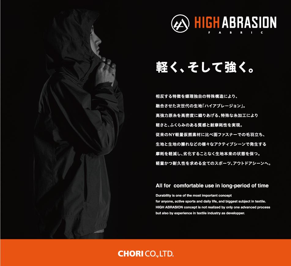 highabrasion03