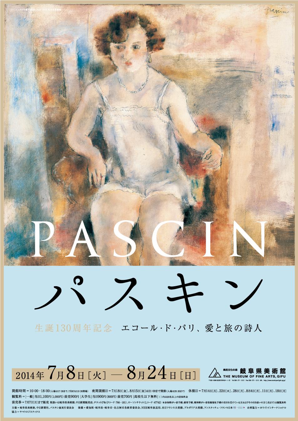 paschin01